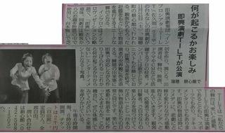 耕心館 西多摩新聞記事.JPG